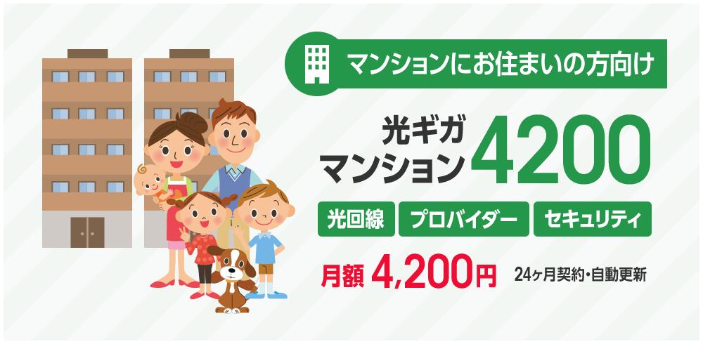 光ギガ マンション4200